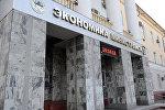 Здание Министерства экономики Кыргызской Республики. Архивное фото