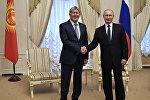 Алмазбек Атамбаев Владимир Путин менен Санкт-Петербург шаарында жолугушуу учурунда