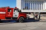 Машина пожарной служба у Исторического музея в Бишкеке