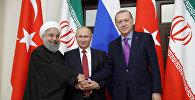 Президент РФ Владимир Путин, президент Ирана Хасан Рухани (слева) и президент Турции Реджеп Тайип Эрдоган (справа) во время встречи.