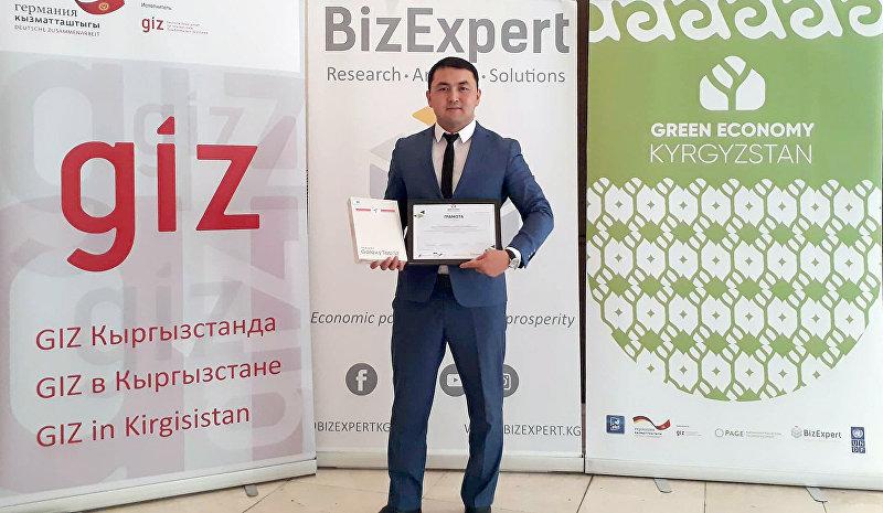 Корреспондент международного информационного агентства и радио Sputnik Кыргызстан Исмаил Мамытов завоевал первое место в номинации Лучший радиоматериал о зеленой экономике по результатам конкурса среди СМИ и блогеров, проводимого в рамках форума Зеленая экономика.