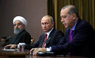 Президент РФ Владимир Путин, президент Ирана Хасан Рухани (слева) и президент Турции Реджеп Тайип Эрдоган (справа) во время встречи в Сочи