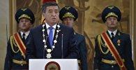 Президент Кыргызстана во время выступления на церемонии инаугурации в доме приемов Энесай Государственной резиденции Ала-Арча. 24 ноября 2017 года