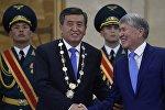 Экс-президент Алмазбек Атамбаев КР с действующим главой государства Сооронбаем Жээнбековым. Архивное фото