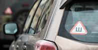 Знак Шипы на автомобиле. Архивное фото