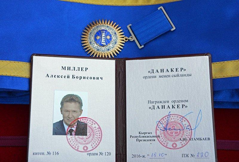 Орден Данакер председателя правления публичного акционерного общества Газпром Алексея Миллера