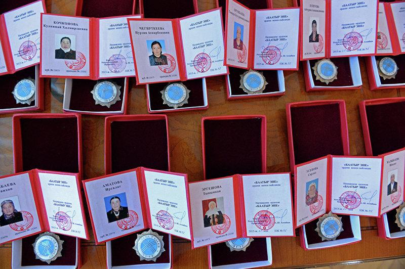 Документы и медали для многодетных матерей