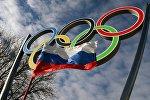 Олимпийские кольца и флаг РФ. Архивное фото