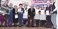 Кочкор районунун Кара-Саз айылында улуу манасчы Сагынбай Орозбак уулунун 150 жылдыгына карата жаш манасчылардын кароо-сынагы өткөн