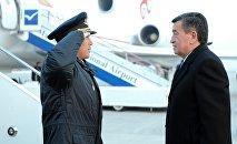 Пилот борта №1 приветствует президента КР Сооронбая Жээнбекова перед вылетом. Архивное фото
