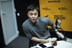 Молодой предприниматель из Бишкека Борис Пак во время интервью на радио Sputnik Кыргызстан