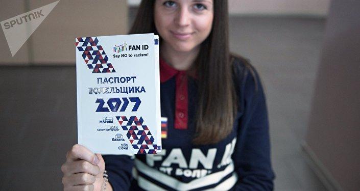 Выдача первых паспортов болельщиков Кубка конфедераций 2017