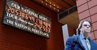Нью-Йорктун Таймс-сквер районунда АКШнын мамлекеттик карызын эске салып, өткөн-кеткендерге көрсөтүп турган табло орнотулду