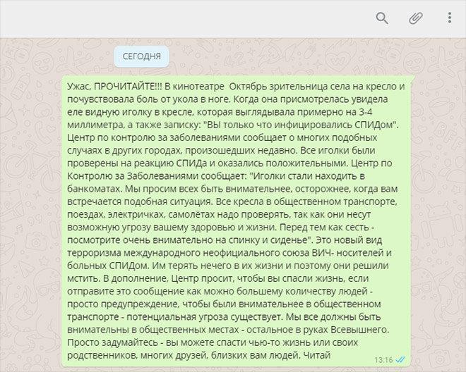 Бишкекте ВИЧ инфекциясын атайылап жуктуруу аракети жүрүп жатабы? Министрликтин жообу