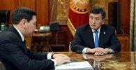 Президент Кыргызской Республики Сооронбай Жээнбеков принял председателя Государственного комитета национальной безопасности страны Абдиля Сегизбаева. 4 декабря 2017 года