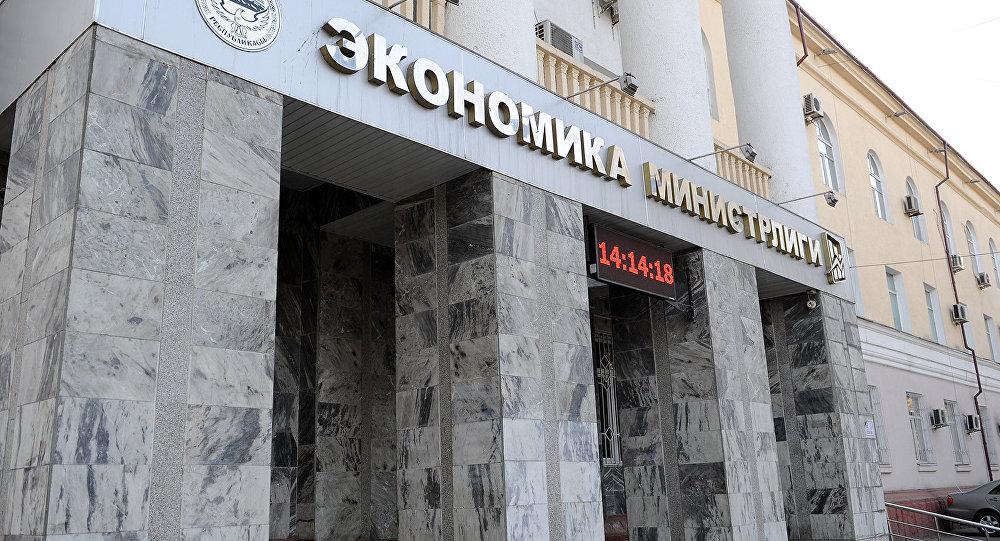 Здание Министерства экономики Кыргызской Республики в Бишкеке. Архивное фото