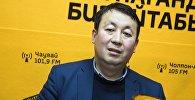 Консультант программы KyrSEFF+, финансовый эксперт Бакыт Аскарбеков во время интервью на радио Sputnik Кыргызстан. Архивное фото