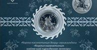 Коллекционная монета Тяжеловооруженный воин Кыргызского каганата