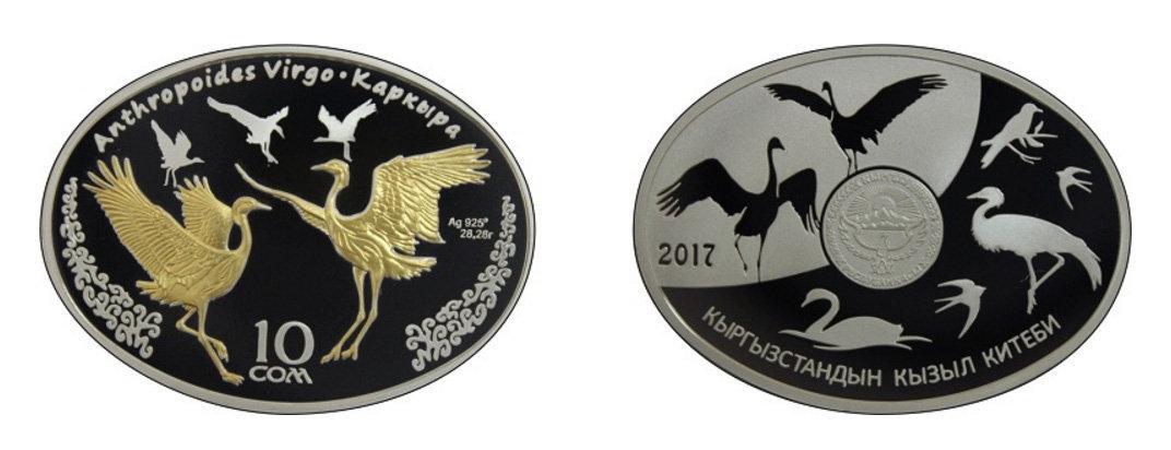 Монета Журавль-красавка изготовленная только из серебра