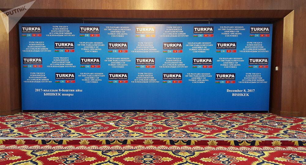 Стенд седьмой парламентской ассамблеи тюркоязычных стран (ТюркПА) перед началом заседания в Бишкеке