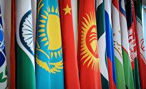 Флаг стран участников ШОС. Архивное фото