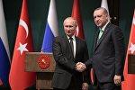 Президент РФ Владимир Путин и президент Турции Реджеп Тайип Эрдоган во время совместного заявления для прессы по итогам российско-турецких переговоров.