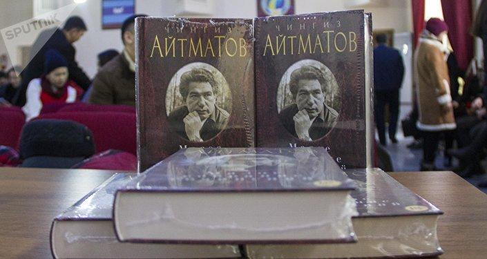 Сборники произведений Чингиза Айтматова. Архивное фото