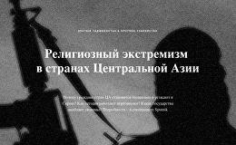 Религиозный экстремизм в странах Центральной Азии