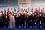 Саммит организации исламского сотрудничества (ОИС) в Стамбуле