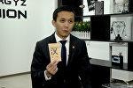 Жүз эсе оңой! Бишкектик студент кытай тилин үйрөнүүнүн жеңил жолун ойлоп тапты