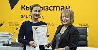 Вручение благодарственных писем пресс-службам от информационного агентства и радио Sputnik Кыргызстан