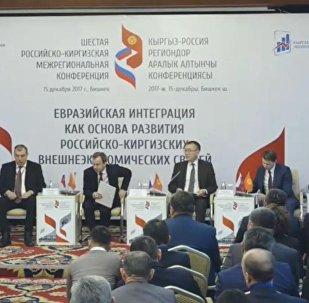 Кыргызско-российская конференция в Бишкеке
