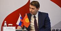 Министр экономики КР Артем Новиков на шестой кыргызско-российской межрегиональной конференции в государственной резиденции Ала-Арча в Бишкеке
