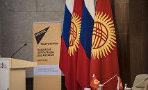 Флаги Кыргызстана и России в государственной резиденции Ала-Арча в Бишкеке где проходит шестая кыргызско-российская межрегиональная конференция