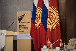 Кыргызстандын жана Россиянын желектери. Архив