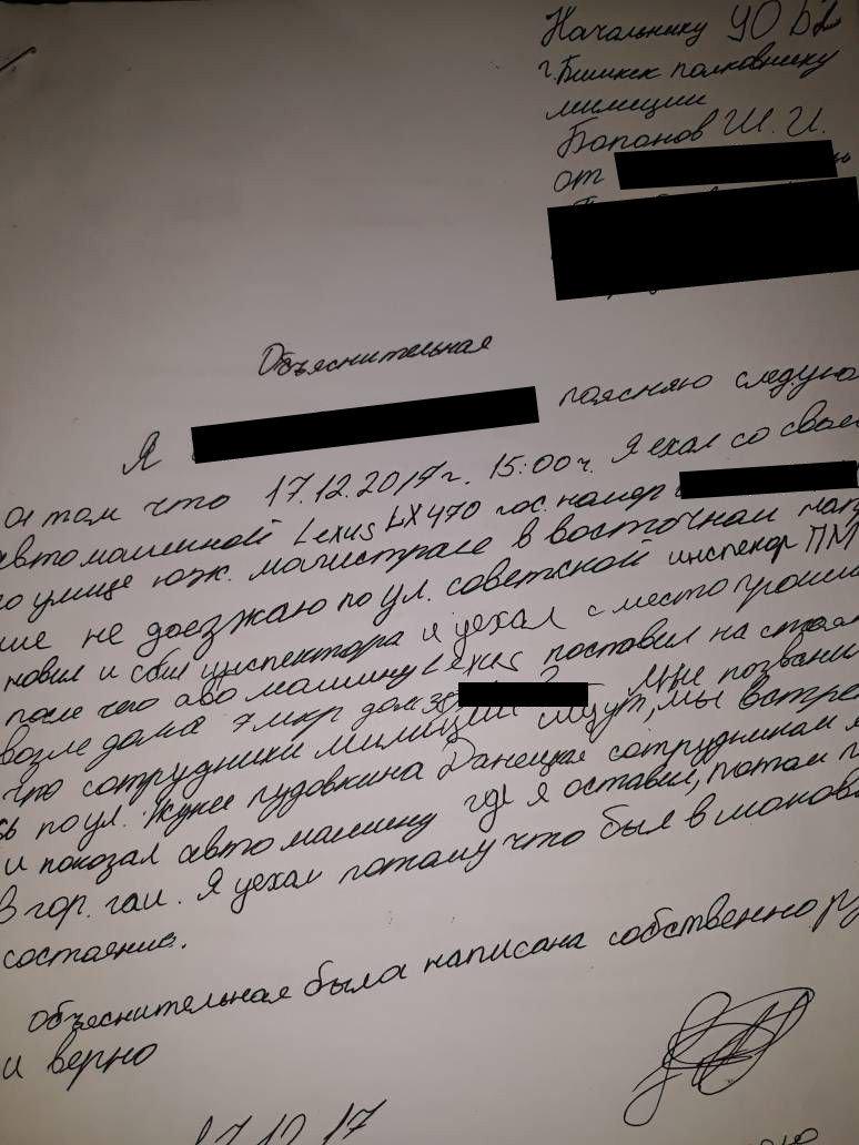 Объяснительная, написанная подозреваемым в автонаезде на сотрудника УОБДД ГУВД Бишкека