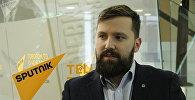 Политолог, директор ИСИП РУДН Дмитрий Егорченков