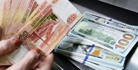 Россия рубли жана АКШ долларлары. Архив