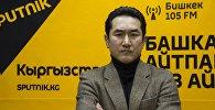 Жаңы доорго 40 кадам стратегиялык долбоорунун эксперти Азамат Темиркулов