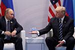 Президент РФ Владимир Путин и президент США Дональд Трамп во время беседы на полях саммита лидеров Группы двадцати G20 в Гамбурге. Архивное фото