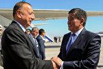 Президент Сооронбай Жээнбеков жана Азербайжандын президенти Илхам Алиевдин архивдик сүрөтү