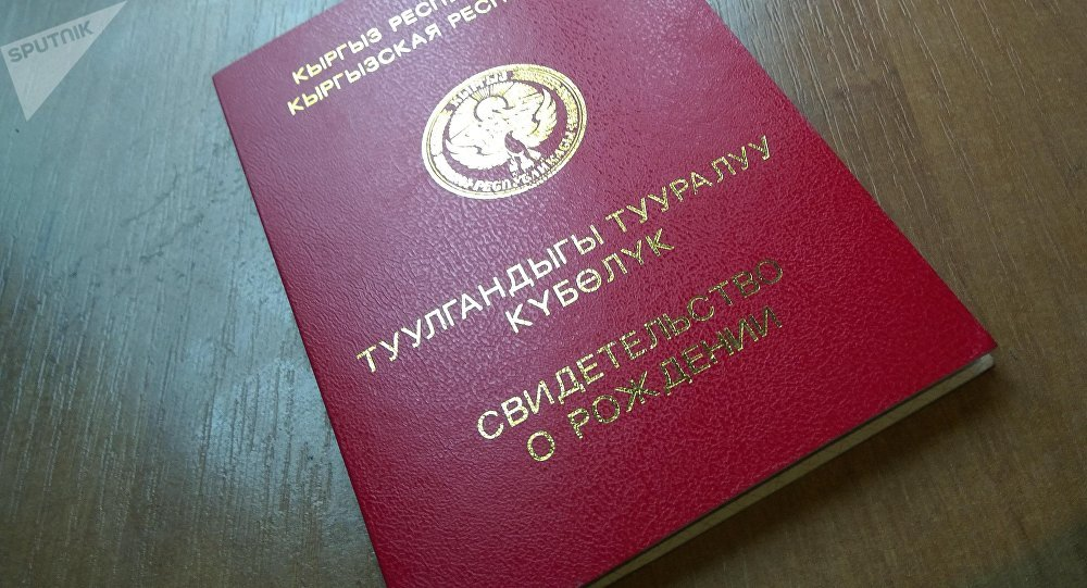 Свидетельство о рождении ребенка в Кыргызской Республике