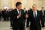 Кыргызстандын президенти Сооронбай Жээнбеков Казакстандын биринчи президенти  Нурсултан Назарбаев. Архивдик сүрөт