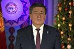 Поздравление президента Жээнбекова с Новым годом — видео