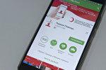 Мобильное приложение Первая помощь. Архивное фото