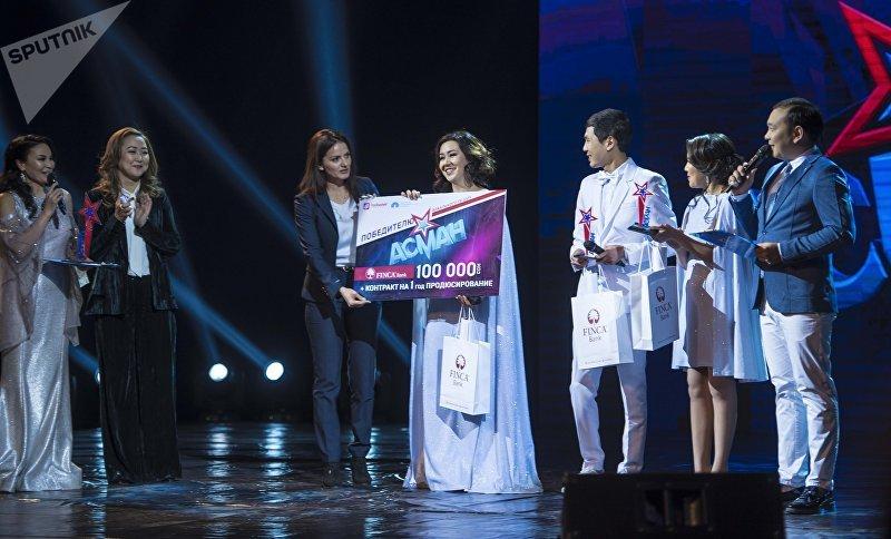 Церемония награждения победителя шоу Асман на КТРК