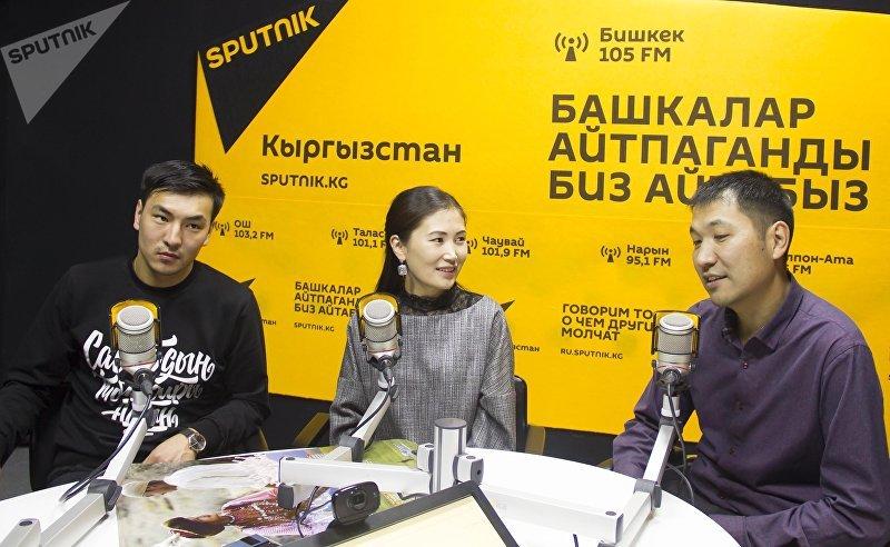 Режиссер кыргызского мюзикла Дарак ыры Айбек Дайырбеков, продюсер Толкун Дайырбекова и главный герой Омурбек Израилов (справа налево) во время интервью Sputnik Кыргызстан