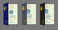 Эскизы новых биометрических загранпаспортов Кыргызстана