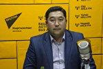 Начальник группы реализации проектов ОАО НЭСК Рустанбек Раимкулов во время беседы на радио Sputnik Кыргызстан