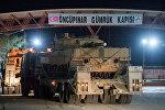Турецкие военные машины пересекают Сирию на пограничных воротах Онкупинара в Килисе, Турция. 20 января 2018 года
